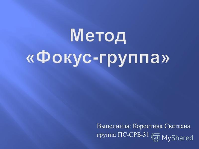 Выполнила : Коростина Светлана группа ПС - СРБ -31