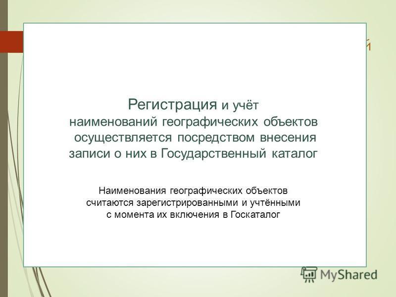 Распоряжением Правительства Российской Федерации от 19.02.2013 220-р работы по созданию Государственного каталога географических названий и его ведению возложены на федеральное государственное бюджетное учреждение