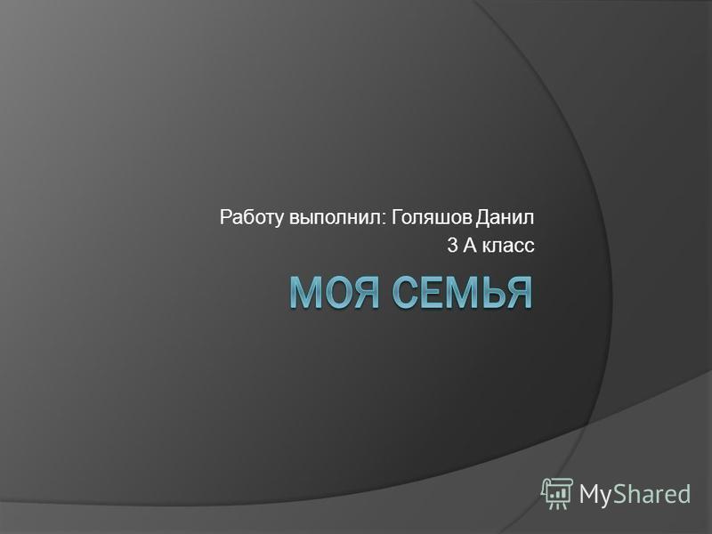 Работу выполнил: Голяшов Данил 3 А класс