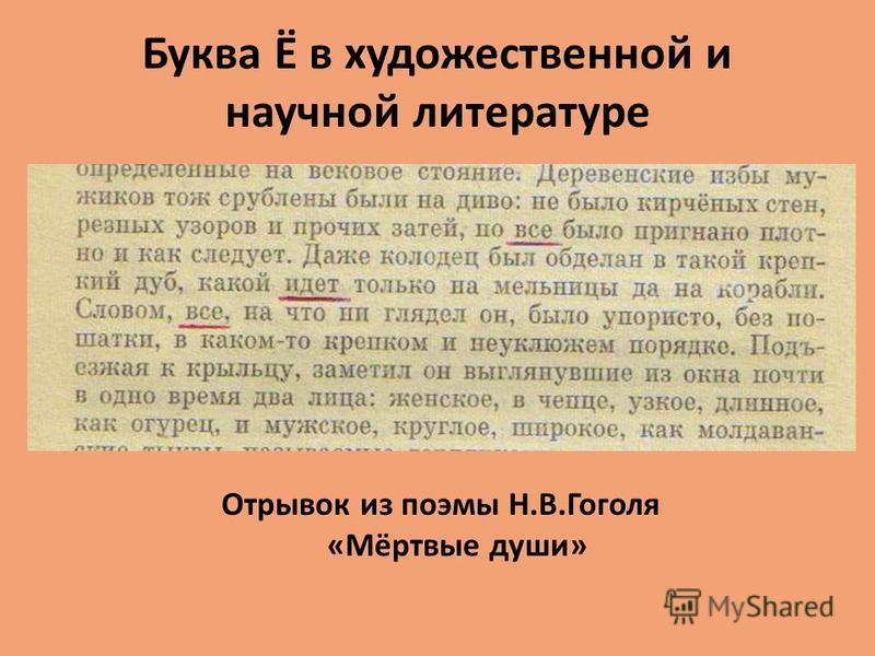 Буква Ё в художественной и научной литературе Отрывок из поэмы Н.В.Гоголя «Мёртвые души»