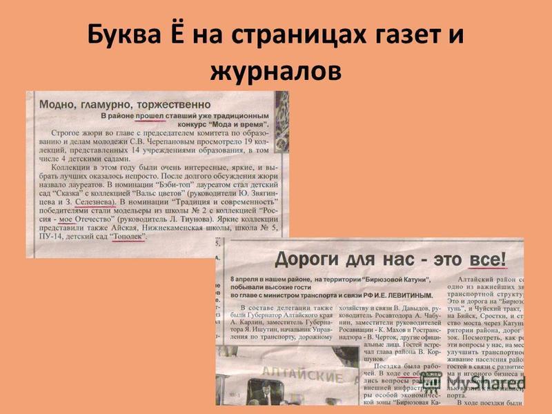 Буква Ё на страницах газет и журналов