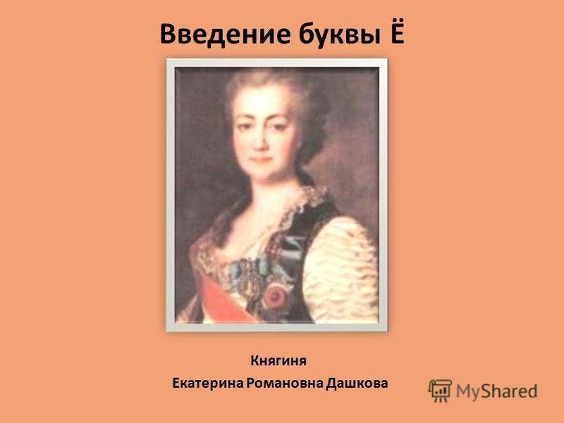 Введение буквы Ё Княгиня Екатерина Романовна Дашкова
