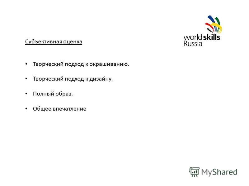 Субъективная оценка Творческий подход к окрашиванию. Творческий подход к дизайну. Полный образ. Общее впечатление