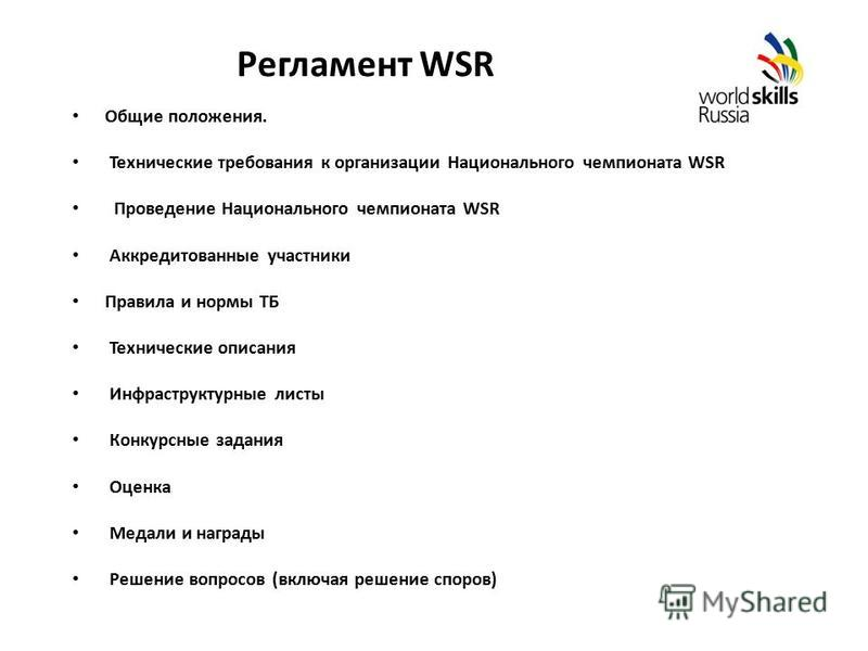Регламент WSR Общие положения. Технические требования к организации Национального чемпионата WSR Проведение Национального чемпионата WSR Аккредитованные участники Правила и нормы ТБ Технические описания Инфраструктурные листы Конкурсные задания Оценк