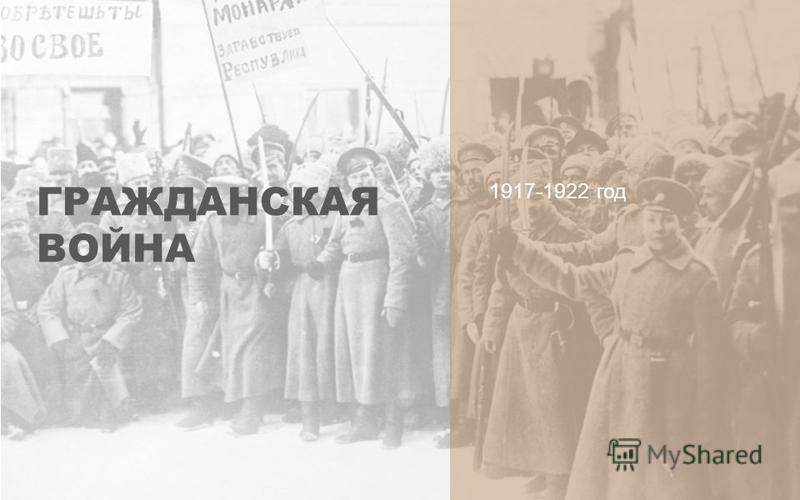 ГРАЖДАНСКАЯ ВОЙНА 1917-1922 год