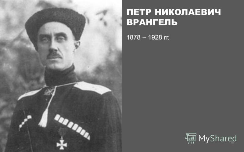 ПЕТР НИКОЛАЕВИЧ ВРАНГЕЛЬ 1878 – 1928 гг. 10