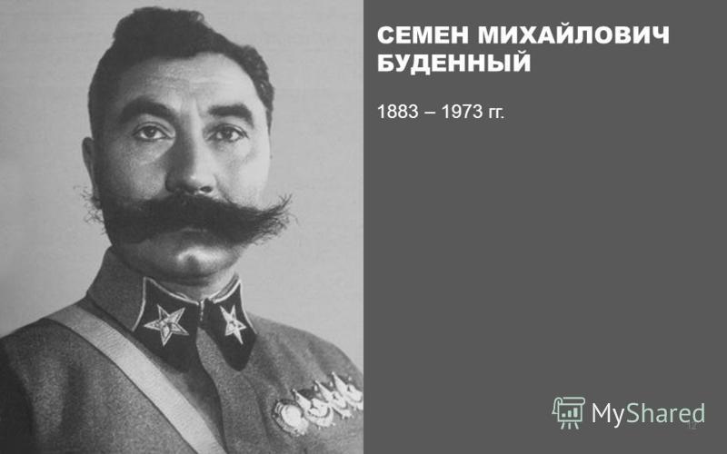 СЕМЕН МИХАЙЛОВИЧ БУДЕННЫЙ 1883 – 1973 гг. 12