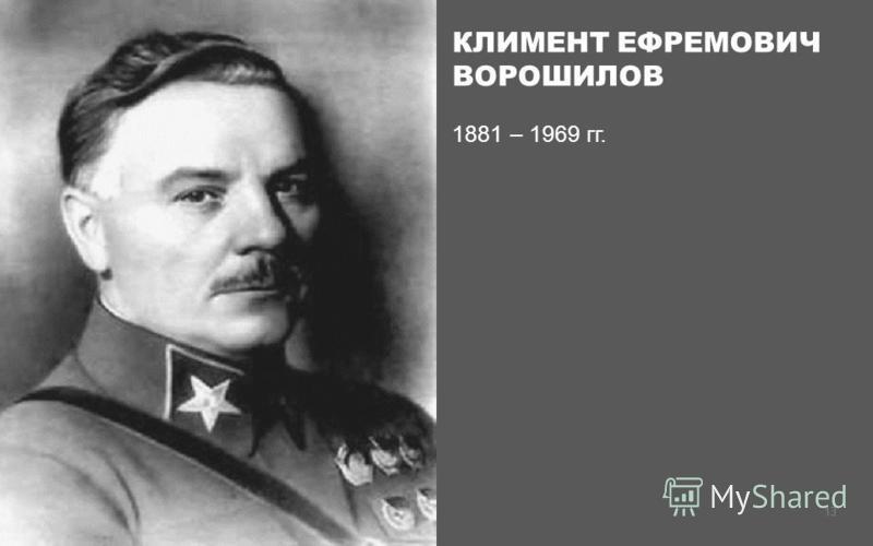 КЛИМЕНТ ЕФРЕМОВИЧ ВОРОШИЛОВ 1881 – 1969 гг. 13