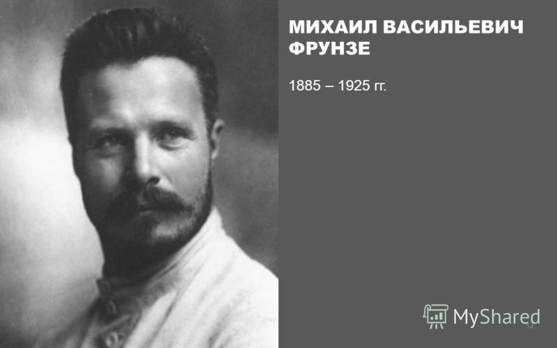 МИХАИЛ ВАСИЛЬЕВИЧ ФРУНЗЕ 1885 – 1925 гг. 14