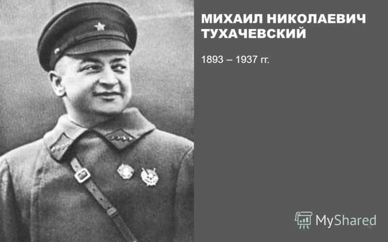 МИХАИЛ НИКОЛАЕВИЧ ТУХАЧЕВСКИЙ 1893 – 1937 гг. 16