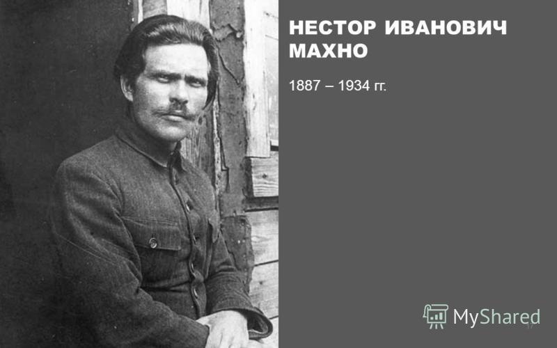 НЕСТОР ИВАНОВИЧ МАХНО 1887 – 1934 гг. 17