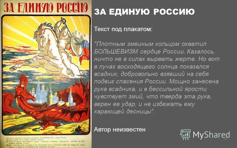 ЗА ЕДИНУЮ РОССИЮ Текст под плакатом: