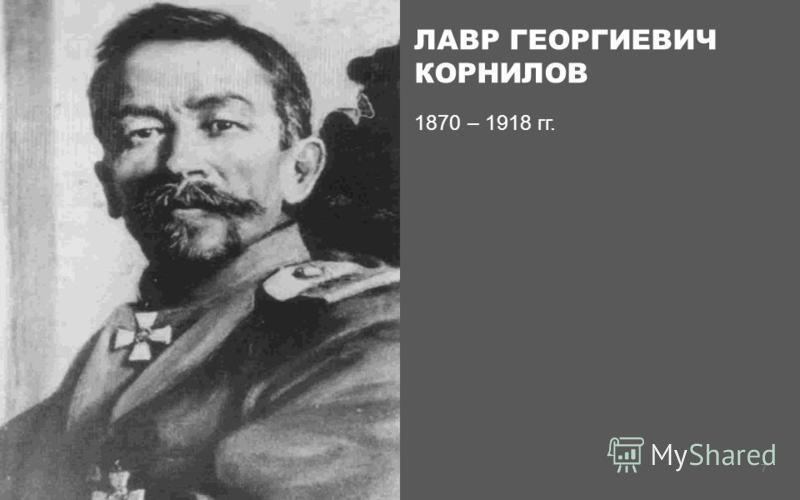 ЛАВР ГЕОРГИЕВИЧ КОРНИЛОВ 1870 – 1918 гг. 7