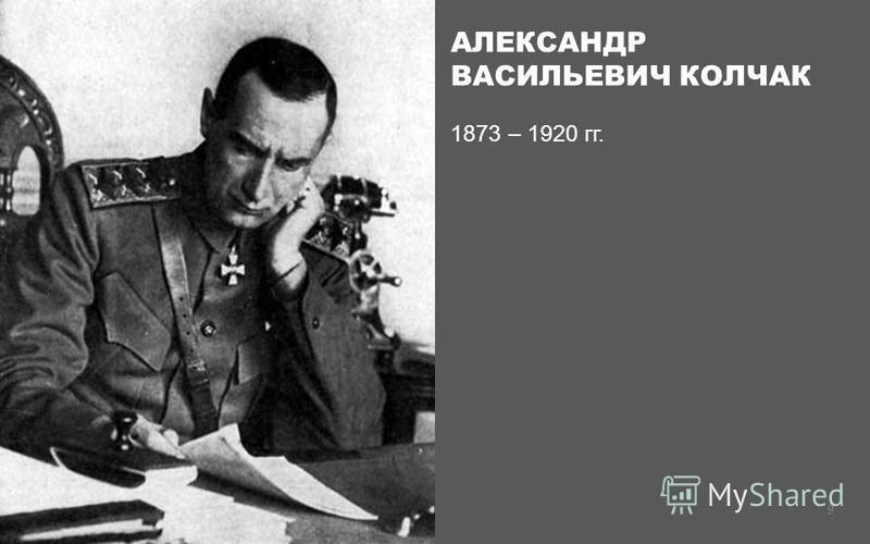 АЛЕКСАНДР ВАСИЛЬЕВИЧ КОЛЧАК 1873 – 1920 гг. 9