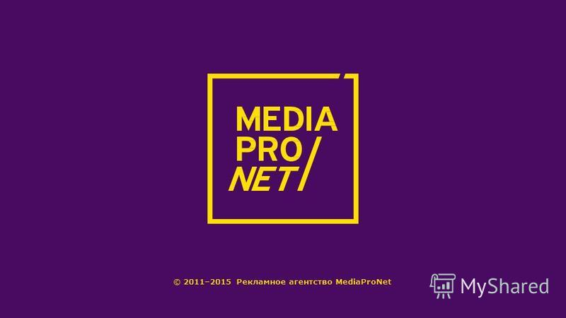 © 2011–2015 Рекламное агентство MediaProNet