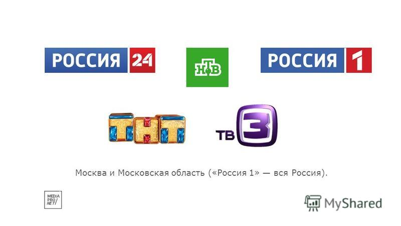 Москва и Московская область («Россия 1» вся Россия).