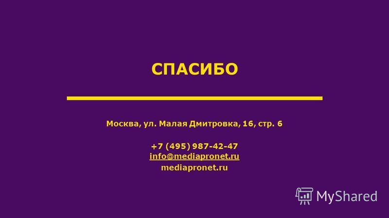 Москва, ул. Малая Дмитровка, 16, стр. 6 +7 (495) 987-42-47 info@mediapronet.ru info@mediapronet.ru mediapronet.ru СПАСИБО