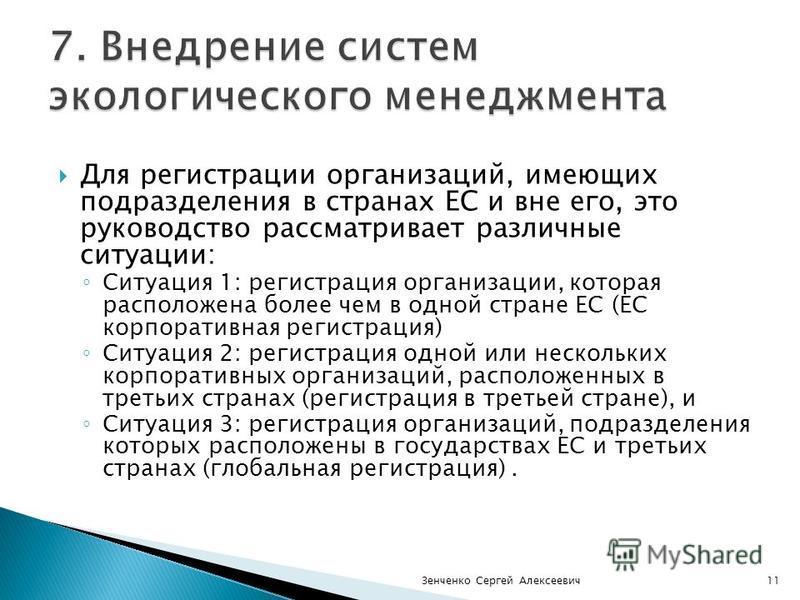 Для регистрации организаций, имеющих подразделения в странах ЕС и вне его, это руководство рассматривает различные ситуации: Ситуация 1: регистрация организации, которая расположена более чем в одной стране ЕС (ЕС корпоративная регистрация) Ситуация