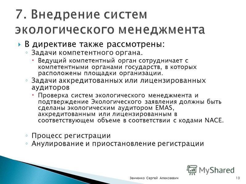 Зенченко Сергей Алексеевич 13 В директиве также рассмотрены: Задачи компетентного органа. Ведущий компетентный орган сотрудничает с компетентными органами государств, в которых расположены площадки организации. Задачи аккредитованных или лицензирован
