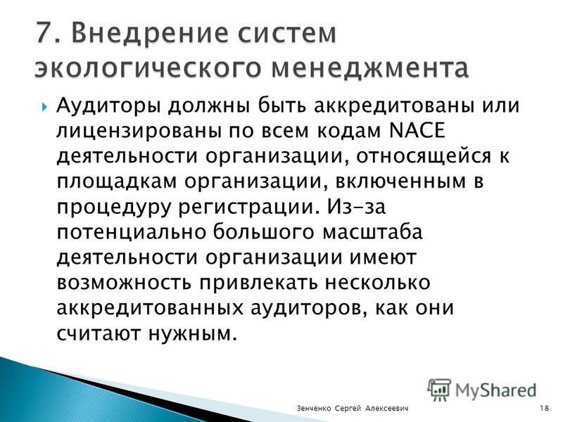 Зенченко Сергей Алексеевич 18 Аудиторы должны быть аккредитованы или лицензированы по всем кодам NACE деятельности организации, относящейся к площадкам организации, включенным в процедуру регистрации. Из-за потенциально большого масштаба деятельности