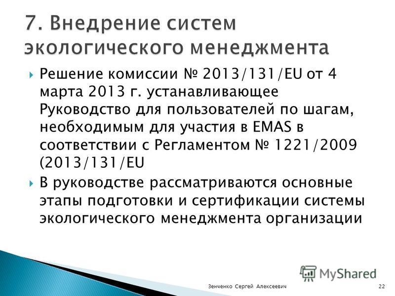 Решение комиссии 2013/131/EU от 4 марта 2013 г. устанавливающее Руководство для пользователей по шагам, необходимым для участия в EMAS в соответствии с Регламентом 1221/2009 (2013/131/EU В руководстве рассматриваются основные этапы подготовки и серти