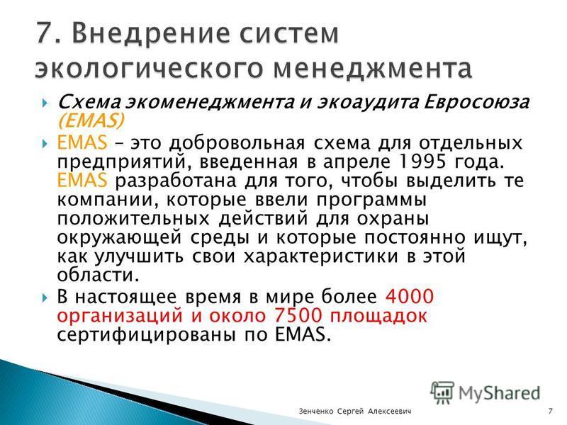 Схема экоменеджмента и экоаудита Евросоюза (EMAS) EMAS – это добровольная схема для отдельных предприятий, введенная в апреле 1995 года. EMAS разработана для того, чтобы выделить те компании, которые ввели программы положительных действий для охраны
