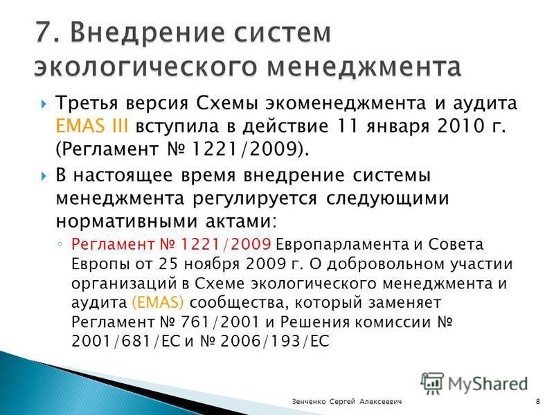 Третья версия Схемы экоменеджмента и аудита EMAS III вступила в действие 11 января 2010 г. (Регламент 1221/2009). В настоящее время внедрение системы менеджмента регулируется следующими нормативными актами: Регламент 1221/2009 Европарламента и Совета