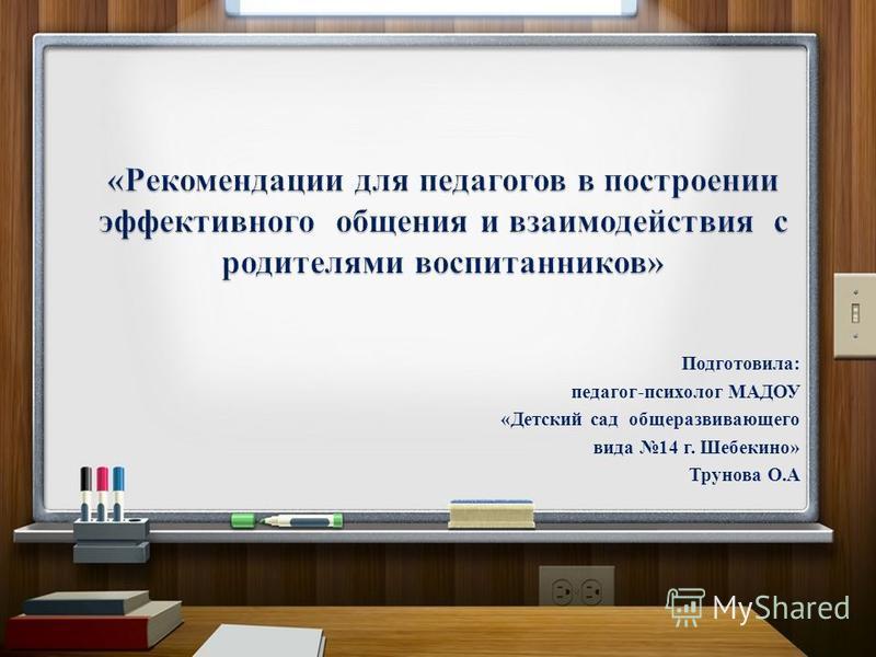 Подготовила: педагог-психолог МАДОУ «Детский сад общеразвивающего вида 14 г. Шебекино» Трунова О.А