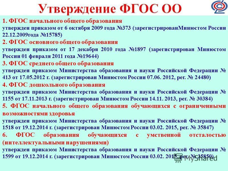 1. ФГОС начального общего образования утвержден приказом от 6 октября 2009 года 373 (зарегистрирован Минюстом России 22.12.2009 года 15785) 2. ФГОС основного общего образования утвержден приказом от 17 декабря 2010 года 1897 (зарегистрирован Минюстом