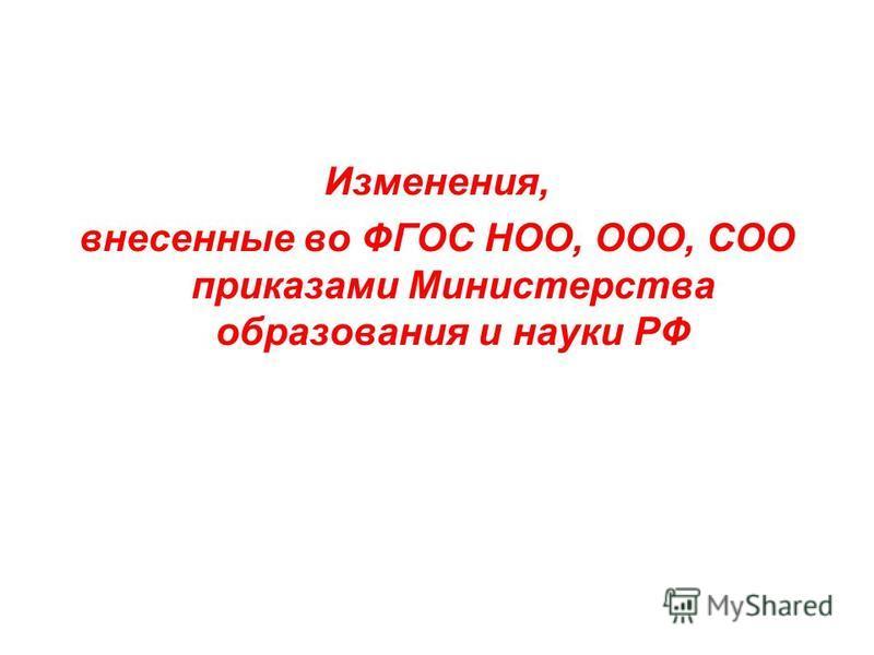 Изменения, внесенные во ФГОС НОО, ООО, СОО приказами Министерства образования и науки РФ