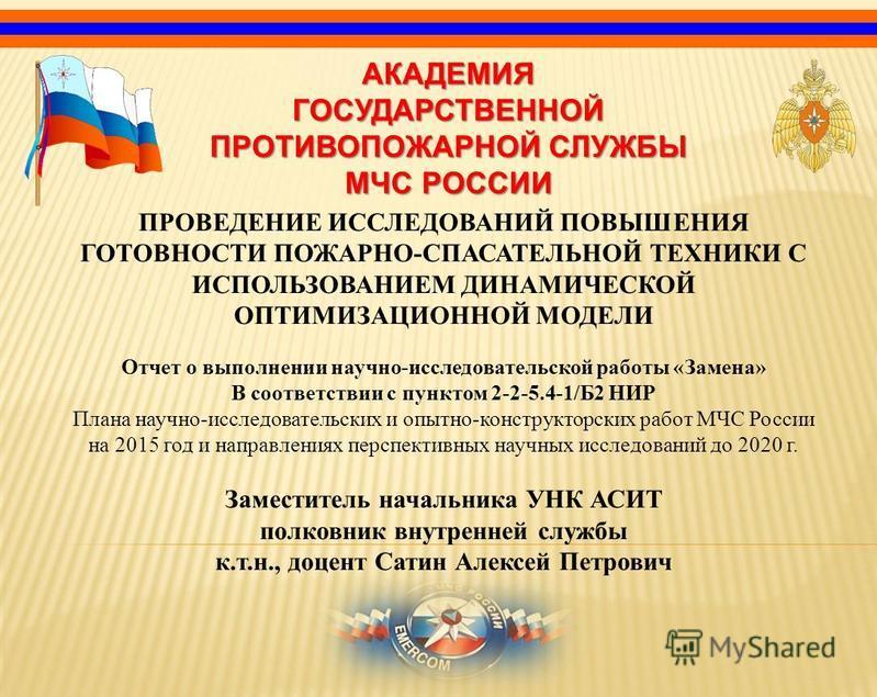 АКАДЕМИЯ ГОСУДАРСТВЕННОЙ ПРОТИВОПОЖАРНОЙ СЛУЖБЫ МЧС РОССИИ ПРОВЕДЕНИЕ ИССЛЕДОВАНИЙ ПОВЫШЕНИЯ ГОТОВНОСТИ ПОЖАРНО-СПАСАТЕЛЬНОЙ ТЕХНИКИ С ИСПОЛЬЗОВАНИЕМ ДИНАМИЧЕСКОЙ ОПТИМИЗАЦИОННОЙ МОДЕЛИ Отчет о выполнении научно-исследовательской работы «Замена» В со