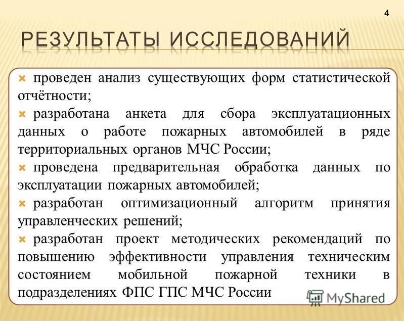 проведен анализ существующих форм статистической отчётности; разработана анкета для сбора эксплуатационных данных о работе пожарных автомобилей в ряде территориальных органов МЧС России; проведена предварительная обработка данных по эксплуатации пожа