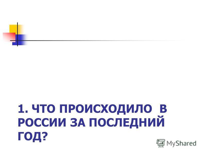 Темы для обсуждения Что происходило в России за последний год? (с сентября 2014 г.) Что такое публичная политика? Экспертное знание и власть