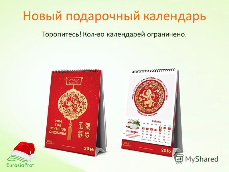 Новый подарочный календарь Торопитесь! Кол-во календарей ограничено.