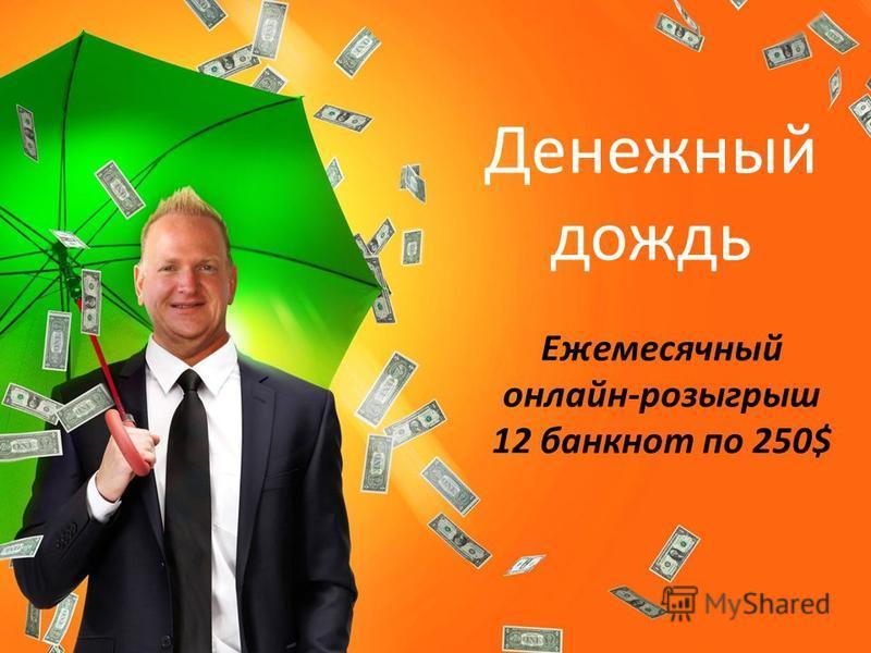 Денежный дождь Ежемесячный онлайн-розыгрыш 12 банкнот по 250$