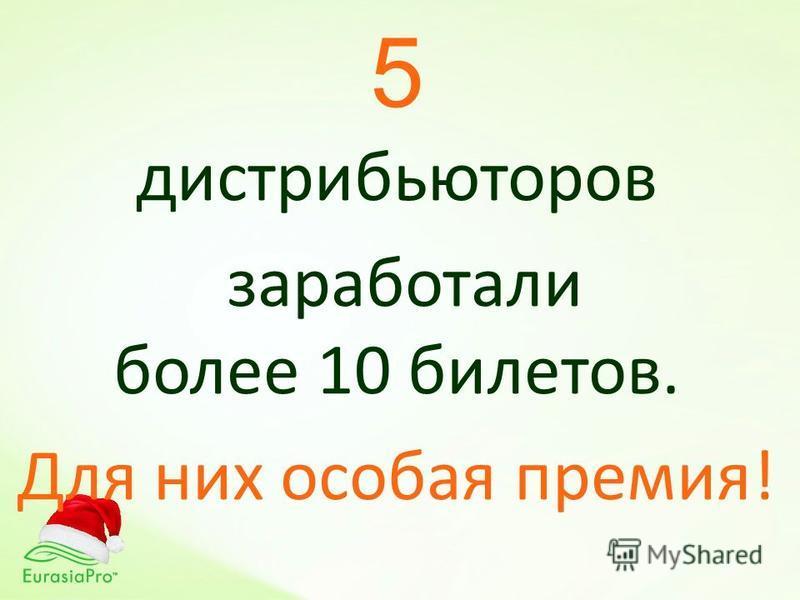 5 дистрибьюторов заработали более 10 билетов. Для них особая премия!