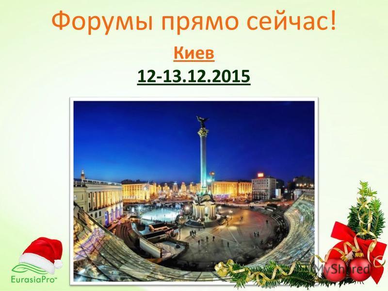 Форумы прямо сейчас! Киев 12-13.12.2015