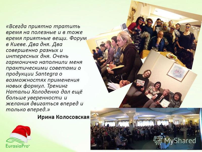 «Всегда приятно тратить время на полезные и в тоже время приятные вещи. Форум в Киеве. Два дня. Два совершенно разных и интересных дня. Очень гармонично наполнили меня практическими советами о продукции Santegra о возможностях применения новых формул