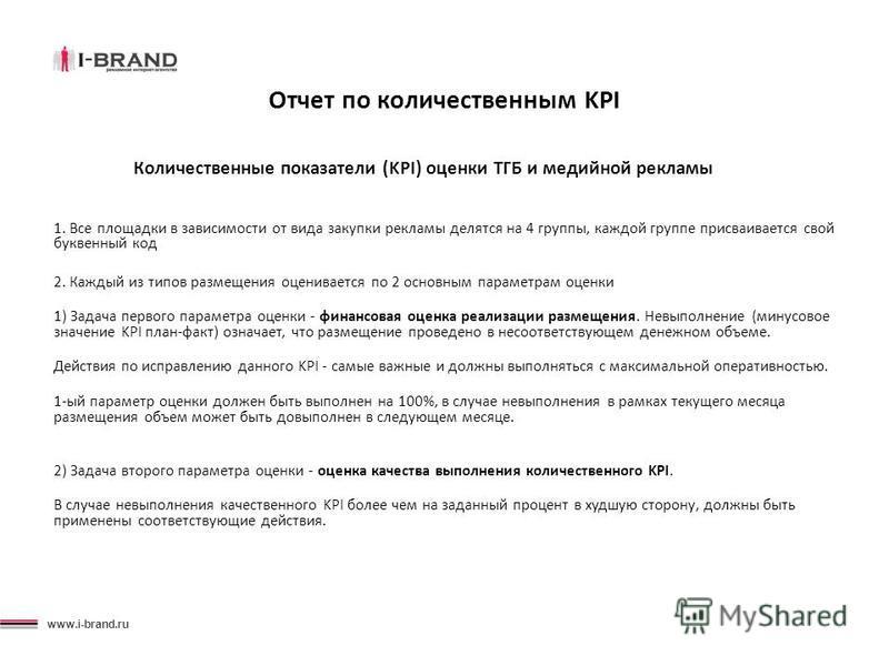 www.i-brand.ru Отчет по количественным KPI Количественные показатели (KPI) оценки ТГБ и медийной рекламы 1. Все площадки в зависимости от вида закупки рекламы делятся на 4 группы, каждой группе присваивается свой буквенный код 2. Каждый из типов разм