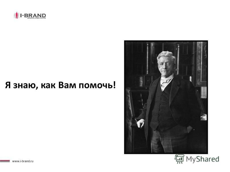 www.i-brand.ru Я знаю, как Вам помочь!
