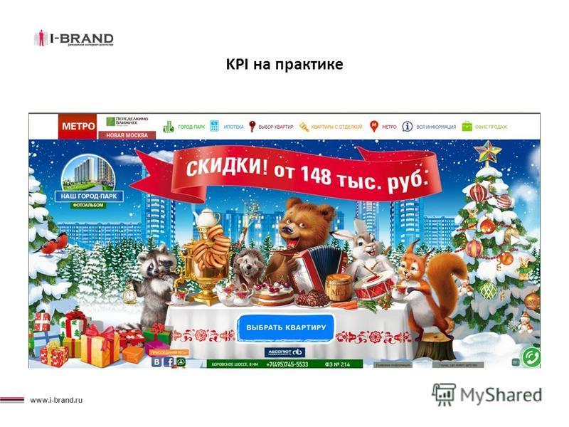 www.i-brand.ru KPI на практике