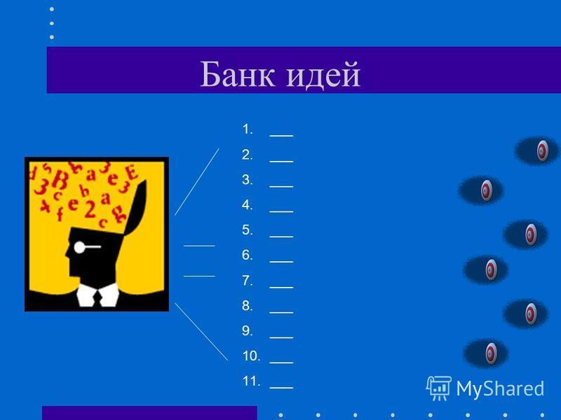 Банк идей 1.___ 2.___ 3.___ 4.___ 5.___ 6.___ 7.___ 8.___ 9.___ 10.___ 11.___