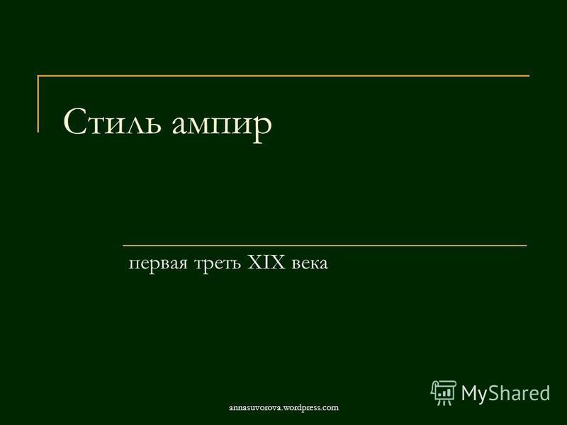 Стиль ампир первая треть XIX века annasuvorova.wordpress.com