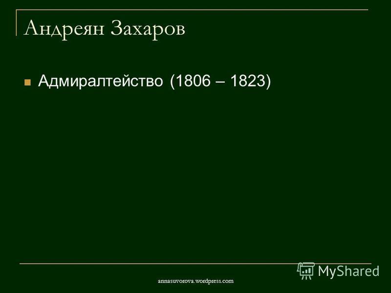 Андреян Захаров Адмиралтейство (1806 – 1823) annasuvorova.wordpress.com