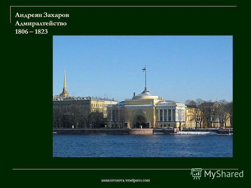 Андреян Захаров Адмиралтейство 1806 – 1823 annasuvorova.wordpress.com