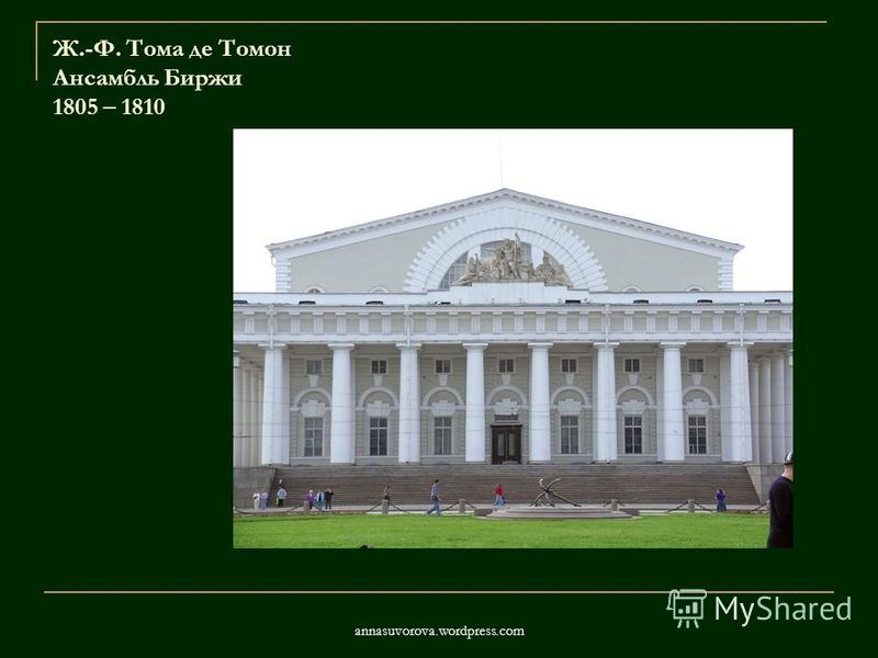 Ж.-Ф. Тома де Томон Ансамбль Биржи 1805 – 1810 annasuvorova.wordpress.com
