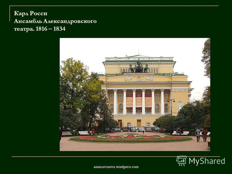 Карл Росси Ансамбль Александровского театра. 1816 – 1834 annasuvorova.wordpress.com