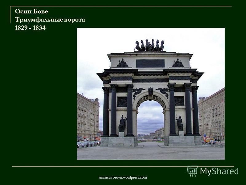 Осип Бове Триумфальные ворота 1829 - 1834 annasuvorova.wordpress.com