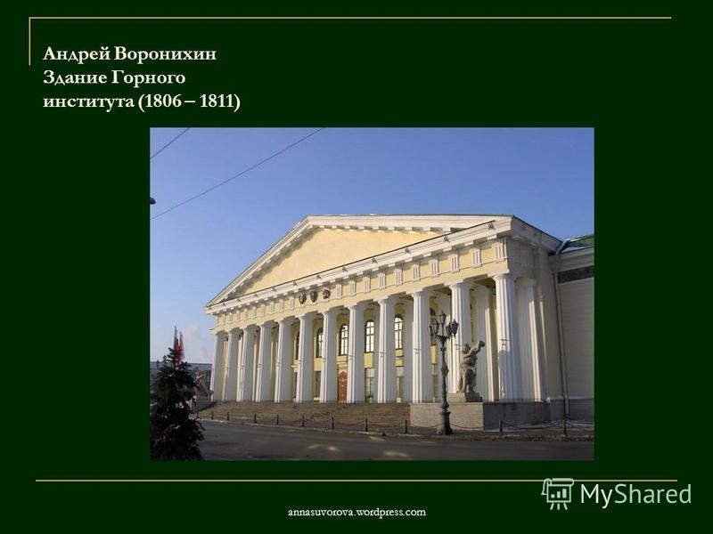 Андрей Воронихин Здание Горного института (1806 – 1811) annasuvorova.wordpress.com