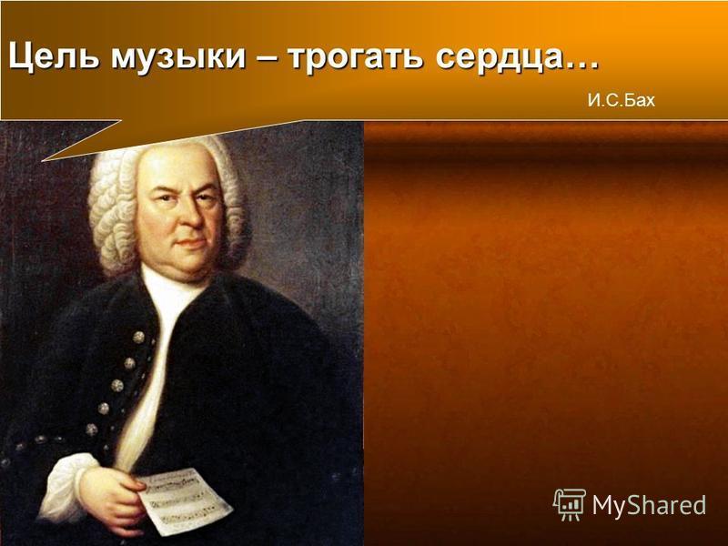 Цель музыки – трогать сердца… И.С.Бах